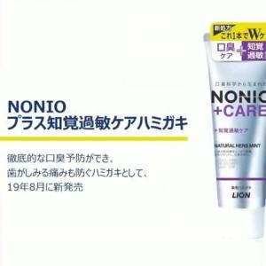 RSP Live‗NONIO プラス知覚過敏ケア ハミガキ