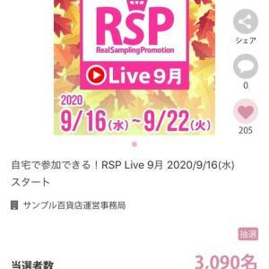 サンプル百貨店さんのイベントRSPLive‗2ndの当選連絡来ました!!
