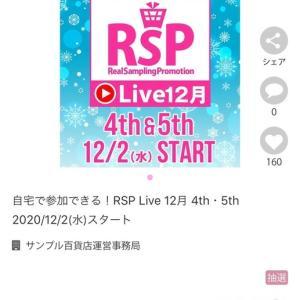 サンプル百貨店さんのイベントRSP Live 12月  4th・5th 申込開始しています!!