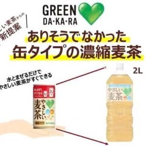 RSP Live 9月 2nd_GREEN DA・KA・RAやさしい麦茶 濃縮タイプ