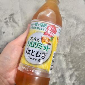 【サンプル百貨店】rsp82ndlive‗大人のカロリミット茶シリーズ