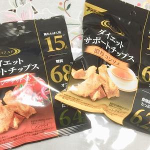 【サンプル百貨店】RSPLive82nd‗ダイエットサポートチップスシリーズ