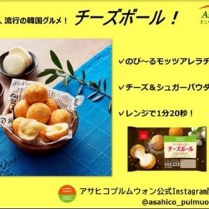 【サンプル百貨店】RSPLive82nd‗チーズボール