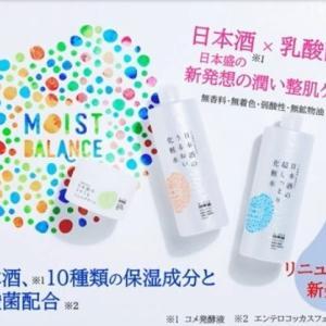 【サンプル百貨店】RSPLive82nd‗日本盛 日本酒のうるおい化粧水