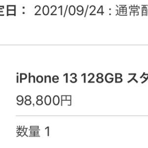 iphone13予約しました~♬