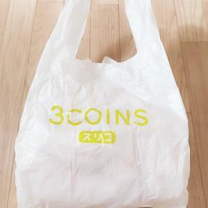 【3COINS】買ってよかったお値下げ品♡