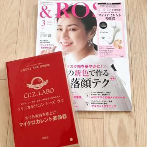 【& ROSY 3月号】慌てて本屋さんに買いに走った雑誌付録!!