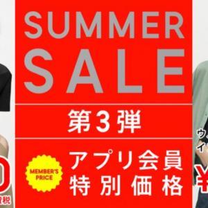 【GU】SUMMER SALE 第3弾!!いよいよファイナル!!【UNIQLO】