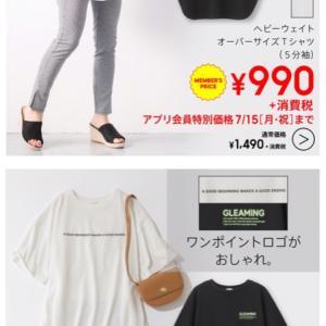 【GU&UNIQLO】今週の限定価格!!