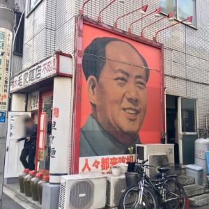 【千駄木】『毛家麺店』で複雑な味の担々麺を食べました!あの毛沢東の看板の店です!