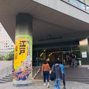 【日比谷】特別展「江戸から東京へ」を見に『日比谷図書文化館』へ行ってきました^^