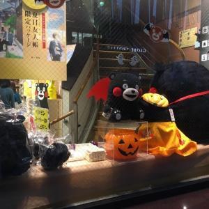 【銀座】『銀座熊本館』へ行ったら、くまモンがハロウィン仕様になってた!