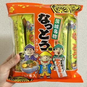 「茨城名物 なっとう味スナック」(からしマヨネーズ味)を食べた感想!