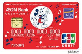 「イオン銀行CASH+DEBITカード」にディズニーデザイン登場