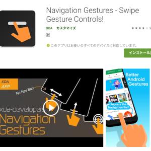 Navigation Gestures 導入