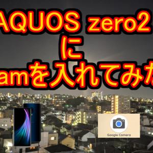 AQUOS zero2にGcamを入れてみた。