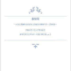 3月18日(月)数秘術セミナー開催。