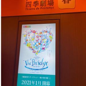 2021.1.10 The Bridge柿落とし公演