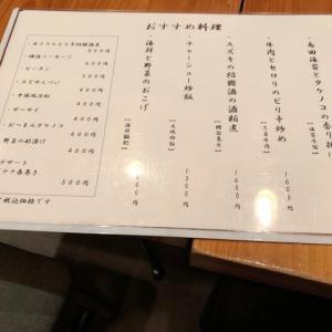 荻窪で美味しい中華みーつけた!