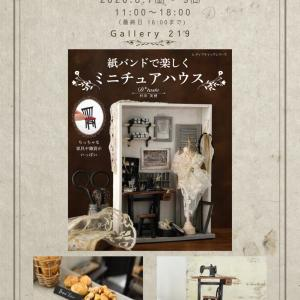 出版記念作品展、明日から開催いたします