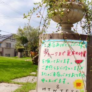 8/3(月)~/7(金)まで夏季休業を頂きます(2020.08.04)