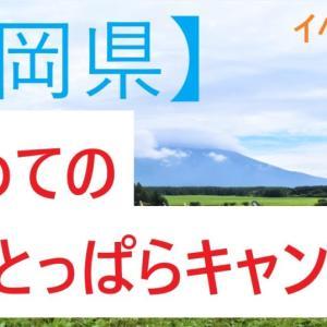 【富士宮市】初めての『ふもとっぱらキャンプ場』