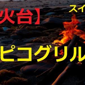 "【BBQグリル・焚火台】""STC社""ピコグリル"