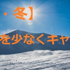 【秋・冬】寒い季節に道具を少なくキャンプする方法【ソロキャンパー向け】