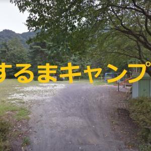 【群馬県渋川市】直火OKな「ひするまキャンプ場」の紹介【ペット可】