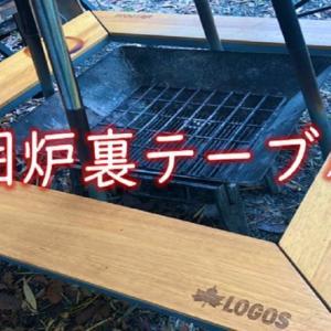 キャンプで使いたい『囲炉裏テーブル』の魅力と注意点、おすすめ7選
