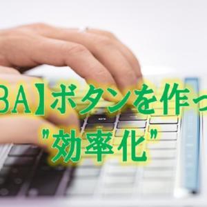 【エクセルVBA】シートにボタンを作成して作業を効率化する