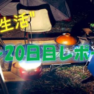 【キャンプ飯】簡単に出来る料理ばかり【野営生活16~20日目】