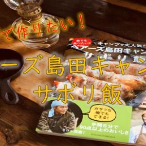 手軽で美味しいレシピがたくさん!ベアーズ 島田 キャンプさんの『サボり飯』