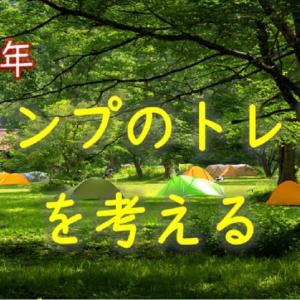 """写真""""映え""""は古い?""""ジタンプ飯""""って?『キャンプのトレンド』を考えます"""