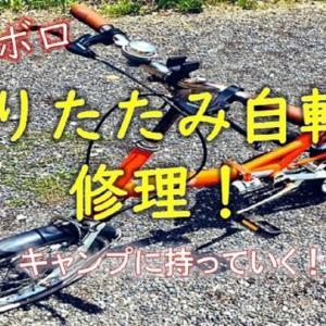 15年前の『折りたたみ自転車』を修理【自分でやる】