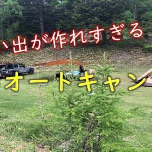 【丸沼高原】広々キャンプサイトでファミリーキャンプ『丸沼オートキャンプ場』