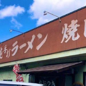 【吾妻郡】安くて、満腹!『おおつき食堂』