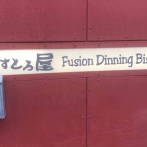 【沼田市】居酒屋なのに二郎系ラーメンが食べれる『びすとろ屋』