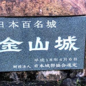 【太田市】歴史を感じられた金山登山