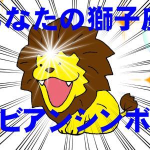 あなたの獅子座30度