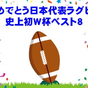 おめでとう日本ラグビー代表W杯ベスト8進出!