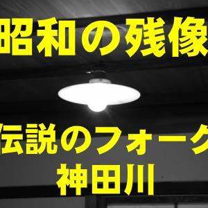 名曲神田川にツッコミだって!?   ごめんなさい!かぐや姫