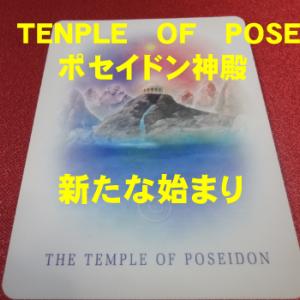 アトランティスメッセージその2 「ポセイドン神殿」