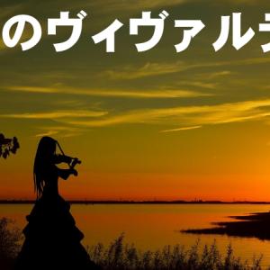 重宝してるヴィヴァルディのオリジナルベスト盤より  バロック音楽編77