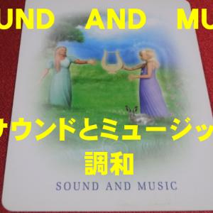 アトランティスメッセージその14 「サウンドとミュージック」