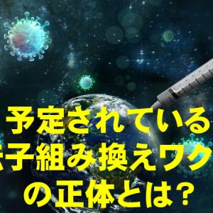 全員接種が想定されている新型コロナのRNAワクチンの真実とは?