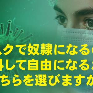 新型コロナ感染防止に無効なマスク強制は、完全管理社会へのシナリオだった!