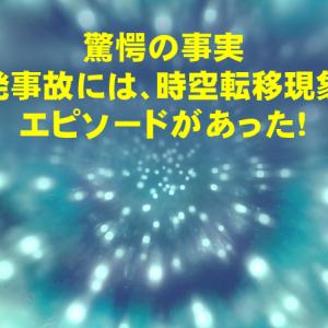 超常現象と電磁界異常1 東日本大震災の貴重なエピソードの謎解明