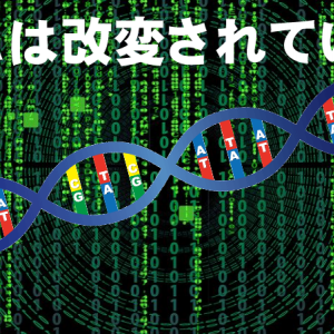 DNAが改変させられていたというマトリックスプログラムの科学的証明