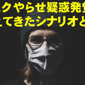 マスク鼻出しで、失格の受験生にヤラセ疑惑発覚!想定されるシナリオとは?